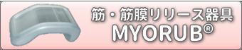 MYORUB®(ミオラブ)