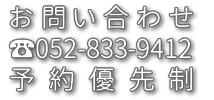 TEL:052-833-9412