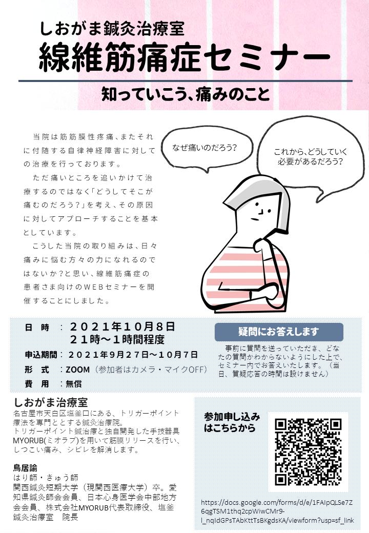 線維筋痛症セミナーポスター(画像ファイル)